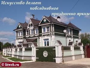 Искусство делает повседневное празднично ярким (© litweb.ru)