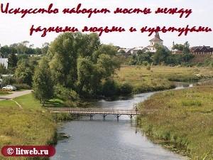 Искусство наводит мосты между разными людьми и культурами (© litweb.ru)