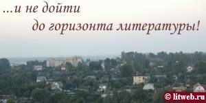 ...и не дойти до горизонта литературы! (© litweb.ru)
