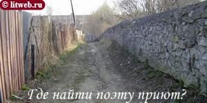 Где найти поэту приют? (© litweb.ru)