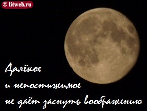 Далёкое и непостижимое не даёт заснуть воображению (© litweb.ru)