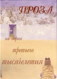 Обложка сборника «Проза на пороге третьего тысячелетия»
