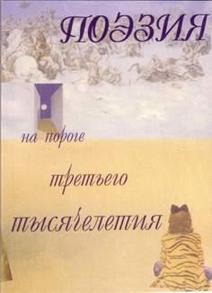 Обложка сборника «Поэзия на пороге третьего тысячелетия»